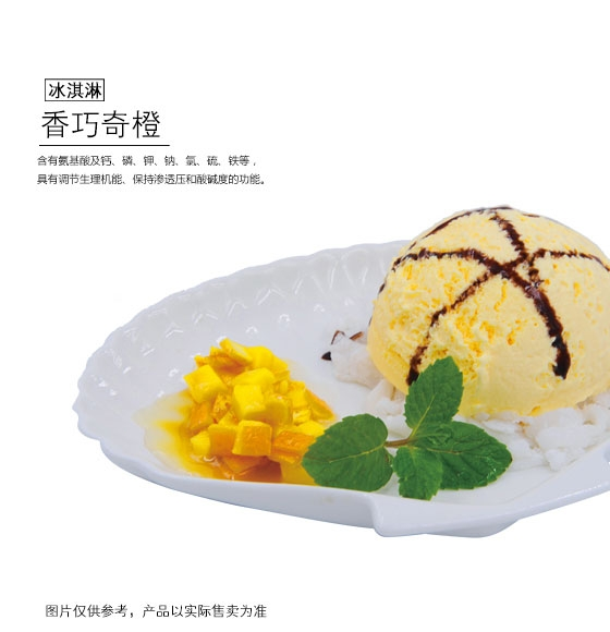 吉林香巧奇橙