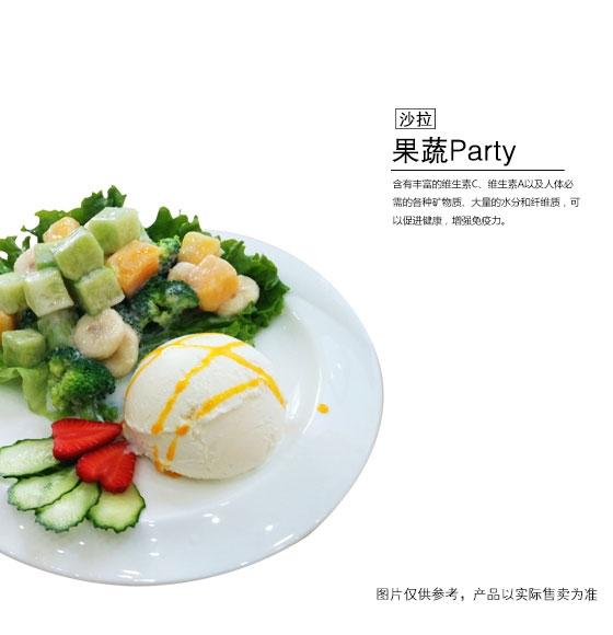果蔬Party