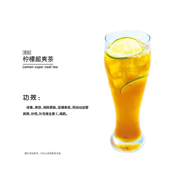 柠檬超爽茶