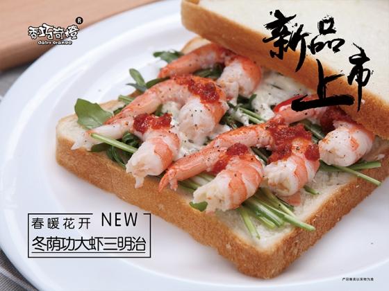 冬荫功大虾三明治